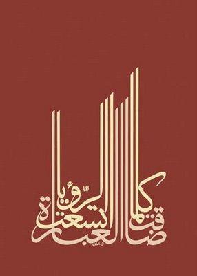 Mouneer Al-Shaarani